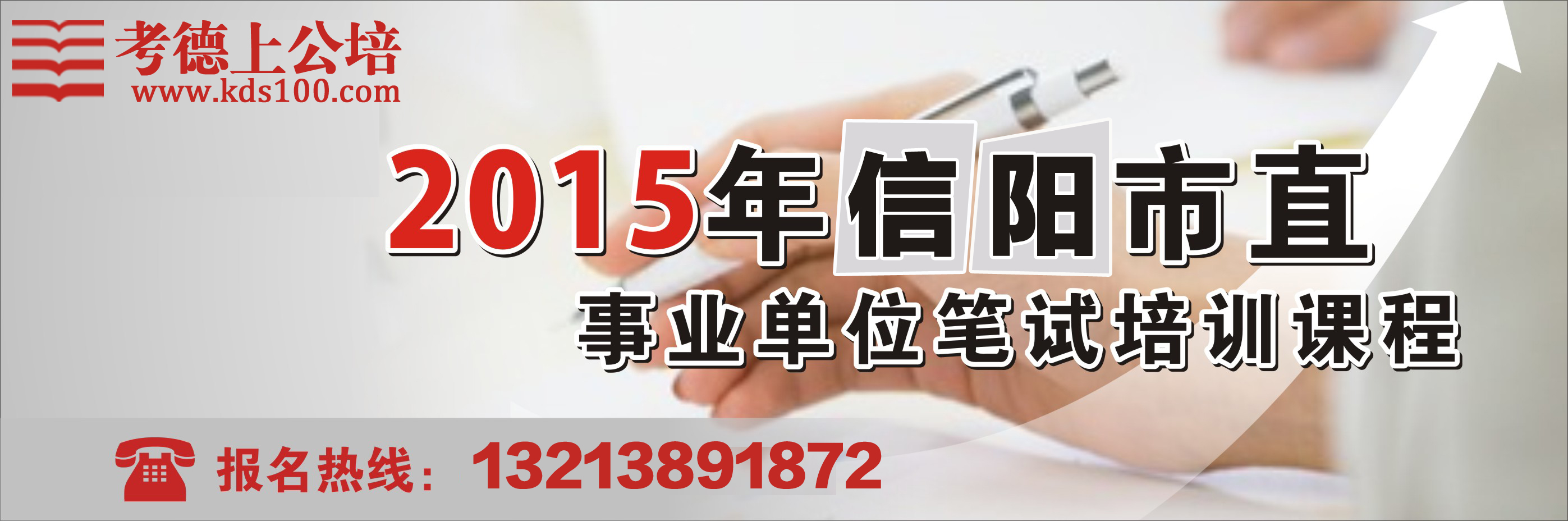 2015年信阳市直事业单位笔试培训